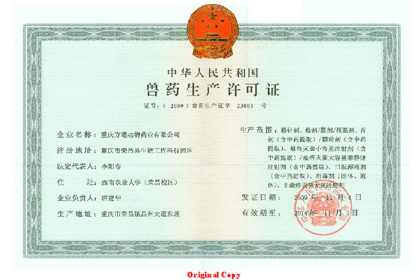 2009 Manufacture License