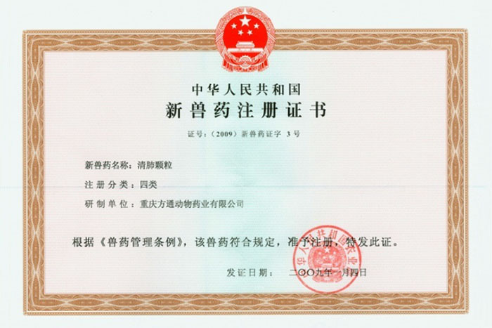 2009 New veterinary drug registration certificate